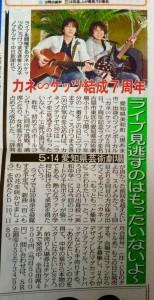 中日スポーツ2